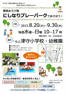 playpark-150820to0930-flyer-1