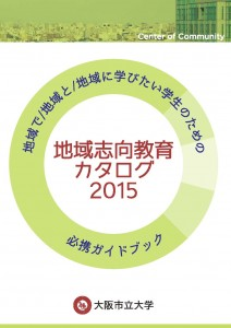 chiiki-curriculum-catalog2015